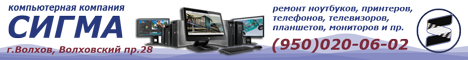 Компьютерная компания Сигма - ремонт и обслуживание компьютерной техники